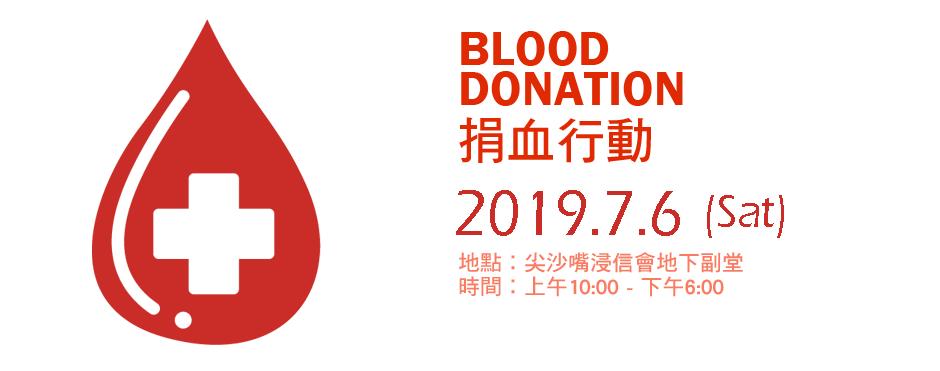 2019捐血行動